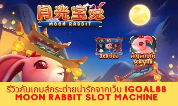 review slot moon rabbit igoal88